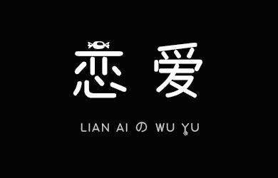 undefined-恋爱の物语-字体大全