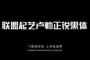 联盟起艺卢帅正锐黑体-艺术字体