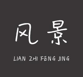 undefined-恋之风景-艺术字体