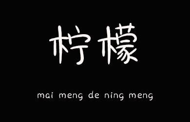 undefined-卖萌的柠檬-艺术字体