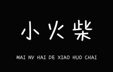 undefined-卖女孩的小火柴-字体大全