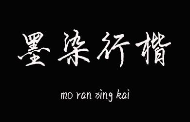 undefined-墨染行楷-字体设计