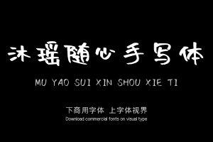 沐瑶随心手写体-字体大全
