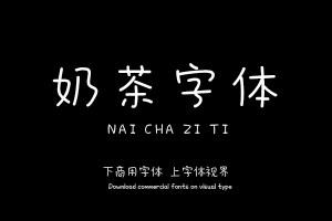 奶茶字体-字体下载