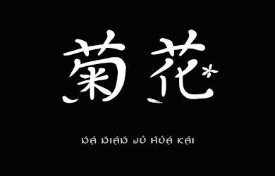 undefined-那年菊花开-字体设计