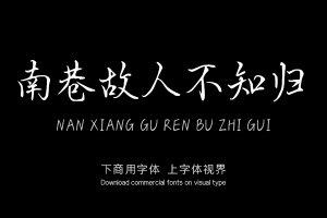 南巷故人不知归-艺术字体
