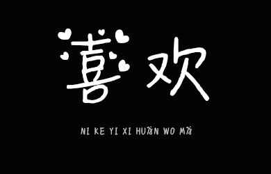 undefined-你可以喜欢我吗-字体设计