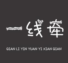 undefined-千里姻缘一线牵-字体设计