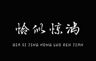 undefined-恰似惊鸿落人间-艺术字体