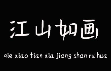 undefined-且笑天下江山如画-艺术字体