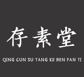 undefined-(清)存素堂刻本繁体-字体下载