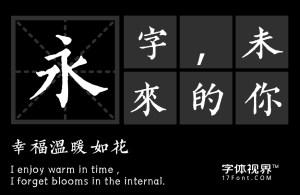 (清)存素堂刻本繁体-字体下载
