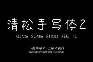 清松手写体2-字体下载