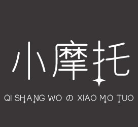 undefined-骑上我の小摩托-字体设计