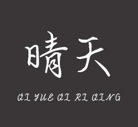 undefined-七月七日晴-字体下载