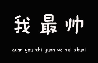 undefined-全幼稚园我最帅-字体大全