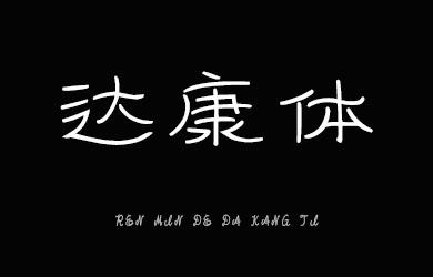 undefined-人民的达康体-字体大全