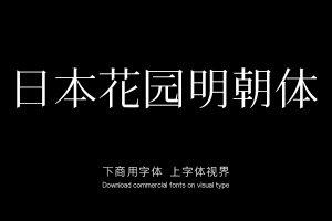 日本花园明朝体-艺术字体