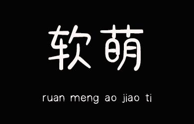 undefined-软萌傲娇体-字体设计