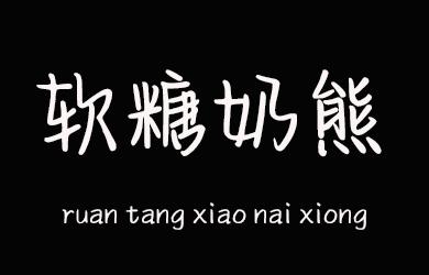 undefined-软糖小奶熊-字体下载