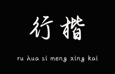undefined-如花似梦行楷-字体下载