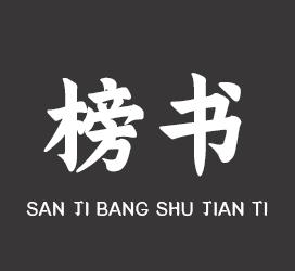 undefined-三极榜书简体-字体大全
