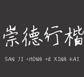 undefined-三极崇德行楷-字体下载