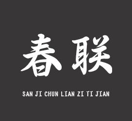 undefined-三极春联字体简-字体下载