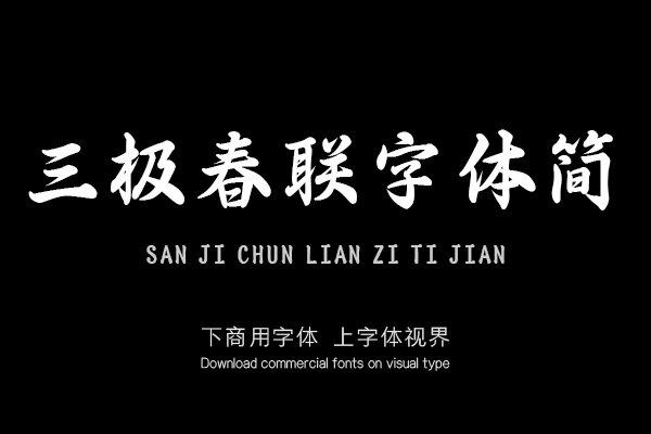 三极春联字体简