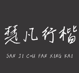 undefined-三极楚凡行楷-字体设计