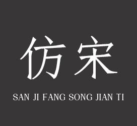 undefined-三极仿宋简体-字体大全