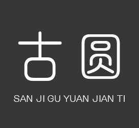 undefined-三极古圆简体-字体下载