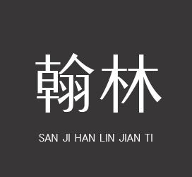 undefined-三极翰林简体-艺术字体