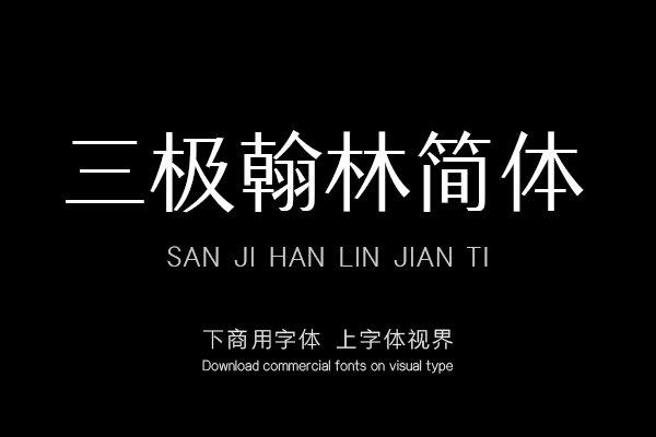 三极翰林简体