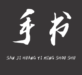 undefined-三极黄艺明手书-字体设计