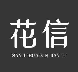 undefined-三极花信简体-艺术字体