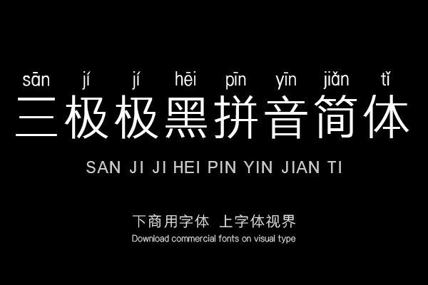 三极极黑拼音简体