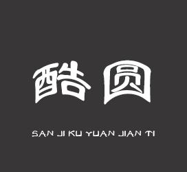 undefined-三极酷圆简体-艺术字体