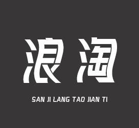 undefined-三极浪淘简体-字体大全