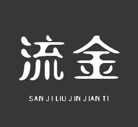 undefined-三极流金简体-字体设计