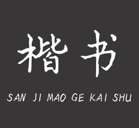undefined-三极毛哥楷书-字体大全