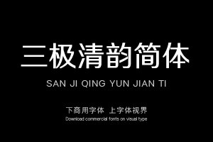 三极清韵简体-字体下载