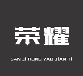 undefined-三极荣耀简体-字体下载