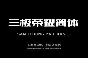 三极荣耀简体-字体下载