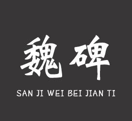 undefined-三极魏碑简体-艺术字体