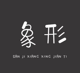 undefined-三极象形简体-字体大全