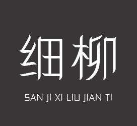 undefined-三极细柳简体-艺术字体