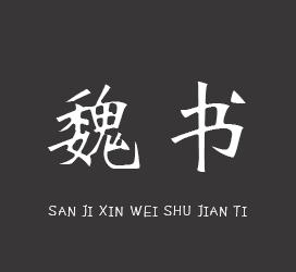 undefined-三极新魏书简体-字体大全