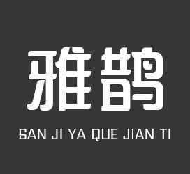 undefined-三极雅鹊简体-字体设计