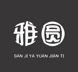 undefined-三极雅圆简体-字体大全